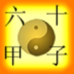 易仙甲子择日 生活 LOGO-玩APPs