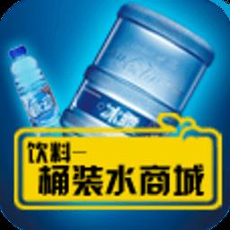 饮料-桶装水商城 生活 App LOGO-APP試玩