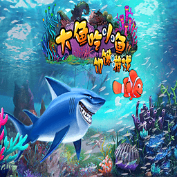 大鱼吃小鱼-饥饿游戏图标