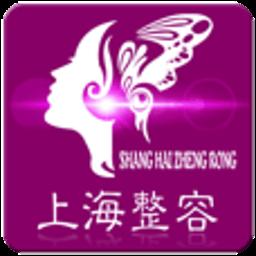上海整容 生活 App LOGO-APP試玩