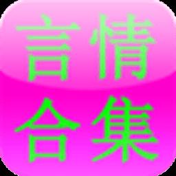 冬儿言情小说合集 書籍 App LOGO-硬是要APP