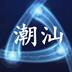 潮汕 生活 App LOGO-硬是要APP