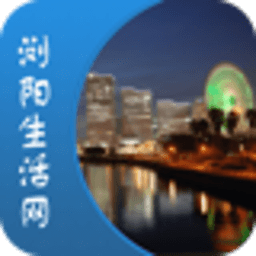 浏阳生活网 生活 App LOGO-APP開箱王