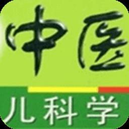 中医儿科学 書籍 App LOGO-硬是要APP