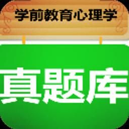 学前教育心理学真题库 教育 App LOGO-APP開箱王