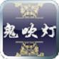 鬼吹灯合集 書籍 App LOGO-APP試玩