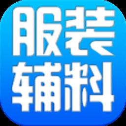 服装辅料城 新聞 App LOGO-APP開箱王