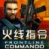 火线指令 官方版 射擊 App LOGO-APP試玩