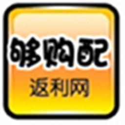 够购配返利网 購物 App LOGO-APP試玩
