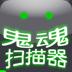 鬼魂扫描器 娛樂 App LOGO-硬是要APP