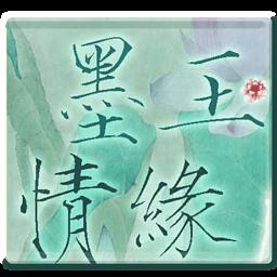墨玉情缘 休閒 App LOGO-APP試玩