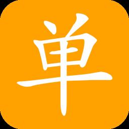 单品通 購物 App LOGO-APP試玩