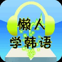 懒人学韩语 媒體與影片 App LOGO-硬是要APP