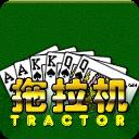 拖拉机升级 棋類遊戲 LOGO-玩APPs