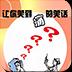 让你笑到痛的笑话 書籍 App LOGO-硬是要APP
