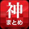 新闻の神まとめ弐 LOGO-記事Game