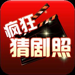 疯狂猜电影剧照 休閒 App LOGO-APP試玩