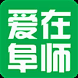 阜阳师范学院 新聞 App LOGO-硬是要APP