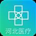 河北医疗平台 生活 App LOGO-APP試玩