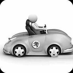 2104驾照考试科目二技巧全攻略 書籍 App LOGO-APP試玩