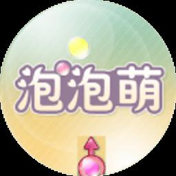 泡泡萌 休閒 App LOGO-APP開箱王