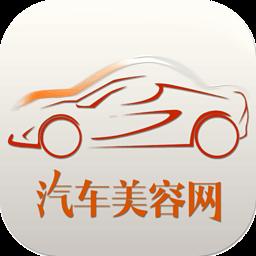 汽车美容网 生活 App LOGO-硬是要APP