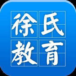 徐氏教育 書籍 App LOGO-硬是要APP