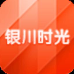银川时光 生活 App LOGO-硬是要APP