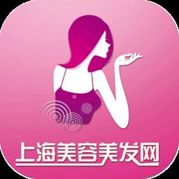 上海美容美发网 生活 App LOGO-硬是要APP