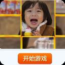 爸爸去哪拼图 休閒 App LOGO-APP試玩