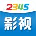 2345影视大全 工具 App LOGO-硬是要APP