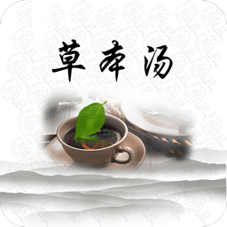 草本汤 生活 App LOGO-APP試玩