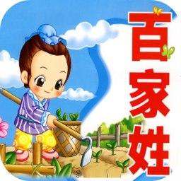 書籍App|百家姓朗读版 LOGO-3C達人阿輝的APP