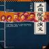 三国配角演义 書籍 App LOGO-硬是要APP