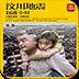汶川地震169小时 書籍 App LOGO-硬是要APP