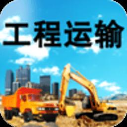 中国工程运输行业 新聞 App LOGO-APP開箱王