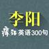 李阳疯狂英语300句 教育 App LOGO-APP試玩