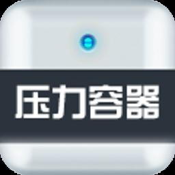 中国压力容器 生活 App LOGO-APP試玩