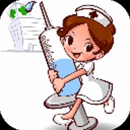 护士资格考试真题 生活 App LOGO-硬是要APP