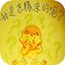 幼儿教育小贴士 教育 App LOGO-APP試玩