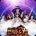 休閒App|黑暗之光六大女神 LOGO-3C達人阿輝的APP