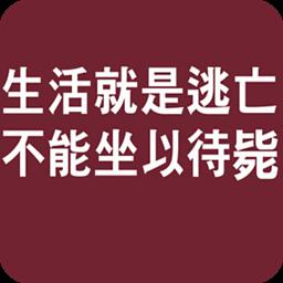 工具App|非主流带字壁纸 LOGO-3C達人阿輝的APP