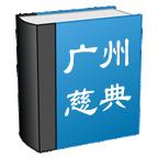 广州慈典 工具 App LOGO-APP試玩