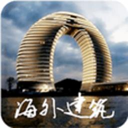 中国海外建筑业 生活 App LOGO-硬是要APP