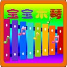 宝宝木琴 休閒 App LOGO-硬是要APP