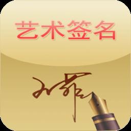 艺术签名设计 生活 App LOGO-硬是要APP