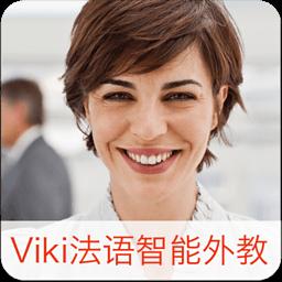 Viki法语智能外教 教育 App LOGO-APP試玩