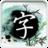 火星文手机字体 工具 App LOGO-APP開箱王