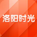 洛阳时光 生活 App LOGO-硬是要APP