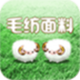 中国毛纺面料行业门户 商業 App LOGO-硬是要APP